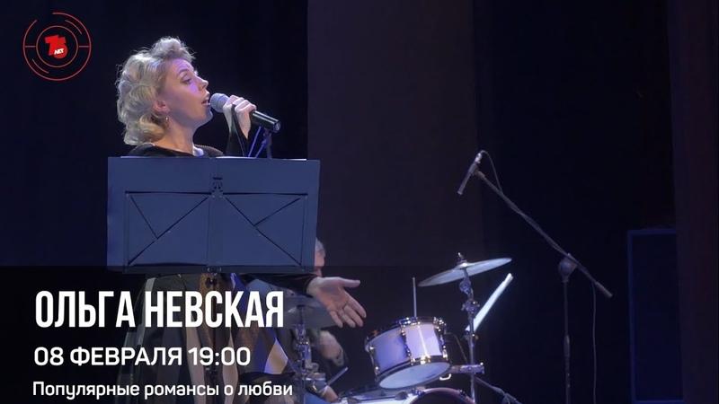 Ольга Невская. Концертная программа «Вино любви»