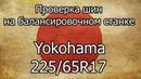 Проверка на балансировочном станке шин Yokohama Geolandar I/T-S 225/65R17