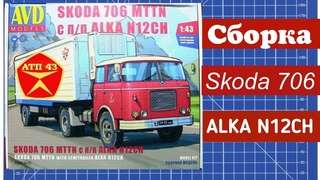 Сборка масштабной модели Skoda 706 MTTN и п/п ALKA N12CH от АVD models 1:43
