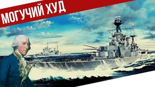 Последний крейсер Британской Империи «Худ»