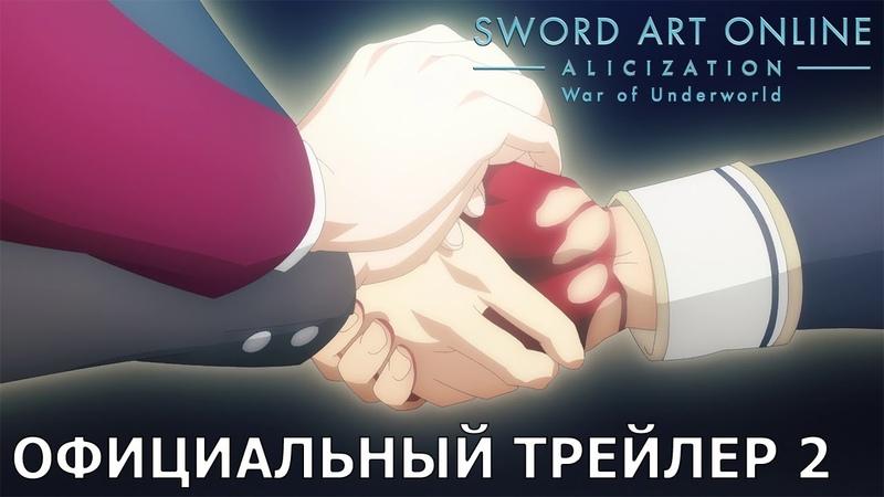 Sword Art Online Алисизация Война Андерворлда Официальный трейлер 2 русские субтитры