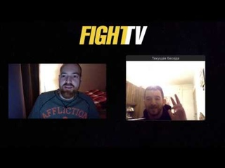 FIGHT TV LIVE  с Кучерявым Злодеем из Вестника ММА