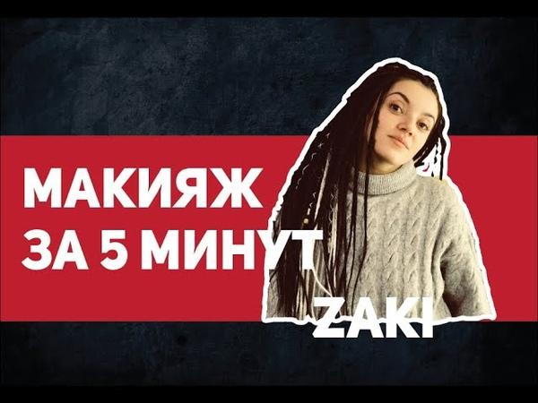 Макияж на Каждый День за 5 Минут вместе с Zaki 💄💋