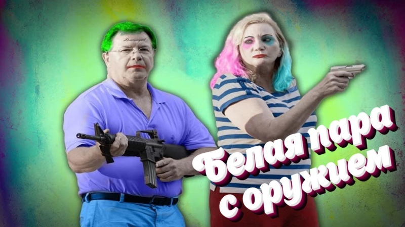 Белая пара с оружием Бонни и Клайд из Сент Луиса