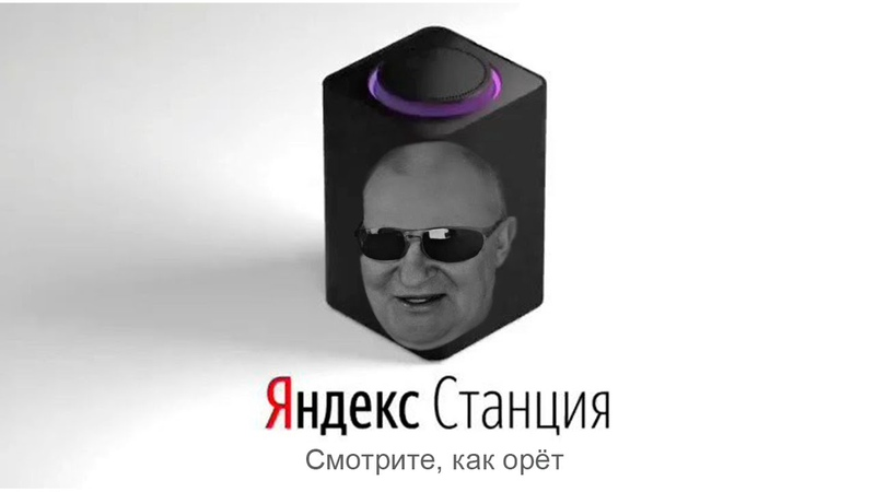 ВАХРАМЕЙ озвучивает ЯНДЕКС СТАНЦИЮ