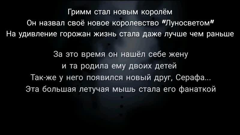 История Гримма