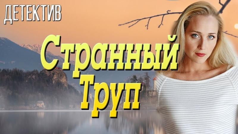Крутой Детектив про лучшего следака СТРАННЫЙ ТРУП Русские детективы новинки 2020