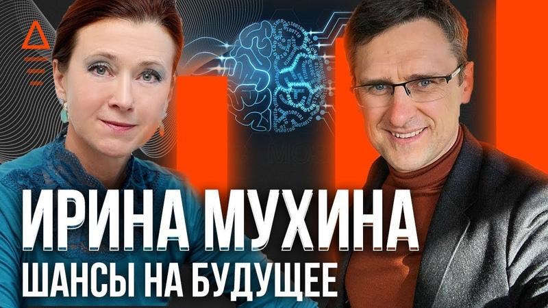 Ирина Мухина картина мира и роботизация ai новая школа человечества иринамухина