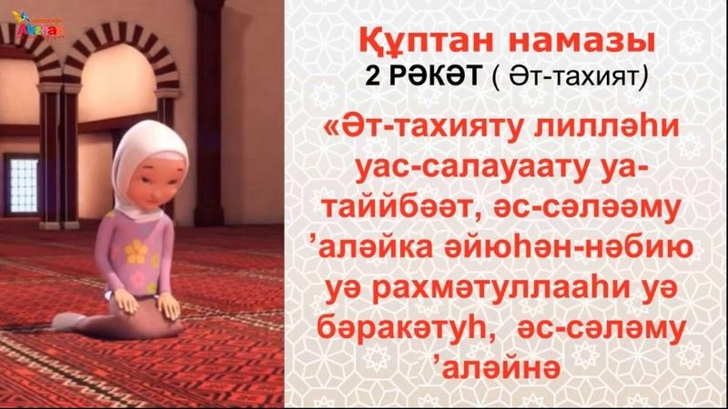 Әйел адамның 5 уақыт намаз оқу үлгісі Құптан Намазы Акжан Реклама