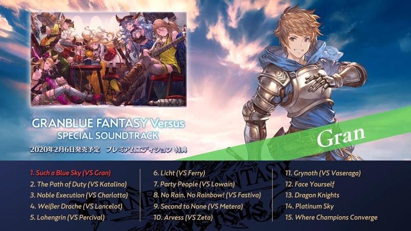 グランブルーファンタジー ヴァーサス/Granblue Fantasy: Versus PV09 「スペシャルサウンドトラック紹介編」