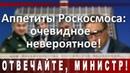 Аппетиты Роскосмоса очевидное - невероятное!