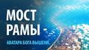 Мост Рамы - Аватара Бога Вышеня.