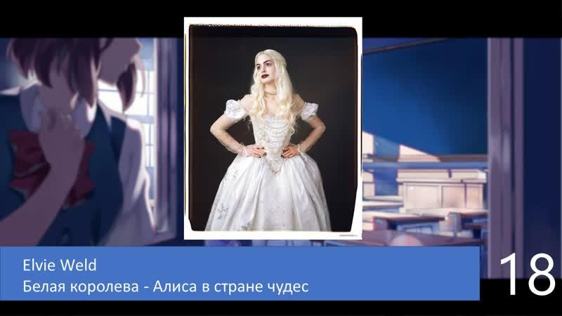 022 Аниме академия 2020 Косплей шоу 18 Elvie Weld Белая королева Алиса в стране чудес