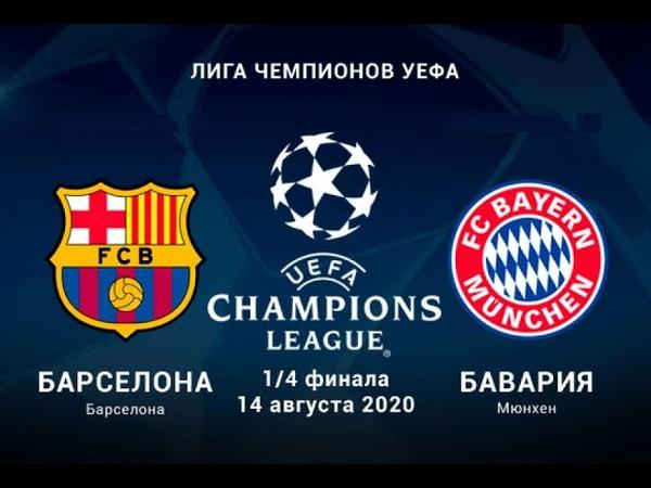 Барселона Бавария Лига Чемпионов 1 4 финала 14 08 20