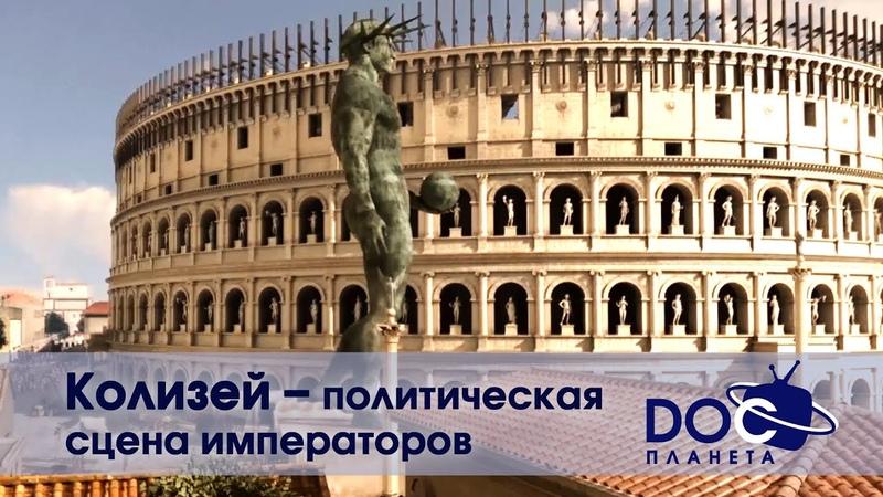 Блеск и слава Древнего Рима Часть 1 Колизей политическая сцена императоров Документальный фильм