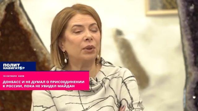 Донбасс и не думал о присоединении к России пока не увидел Майдан