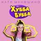 Катя Манешина - Хубба бубба