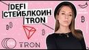 Djed cтейблкоин от TRON | NEM представляет Symbol