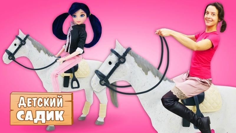 Маринетт в детском садике Куклы и салон красоты для лошадок Видео для девочек
