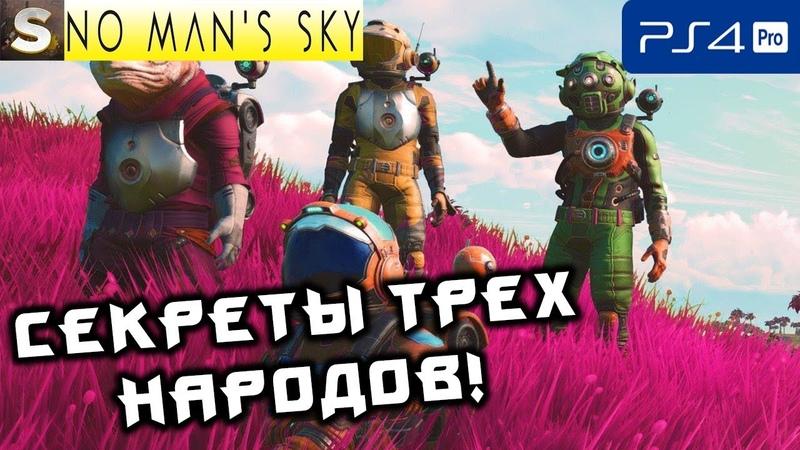 [PS4] No Man's Sky Beyond - Секреты трех народов!