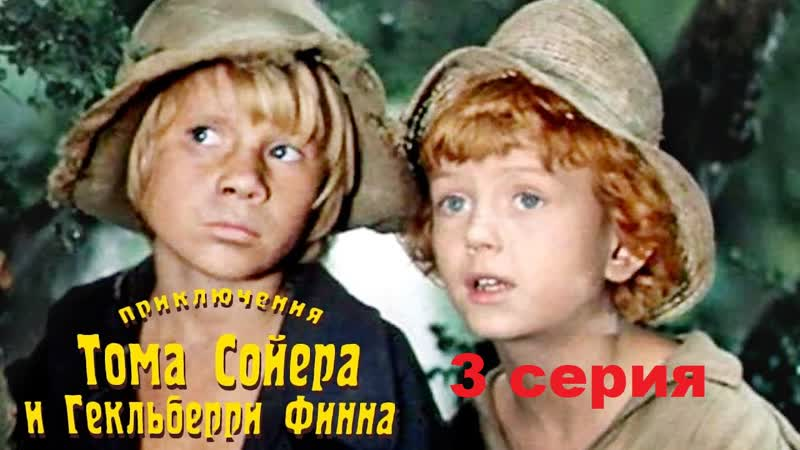 Приключения Тома Сойера и Гекльберри Финна (1981) 3 серия