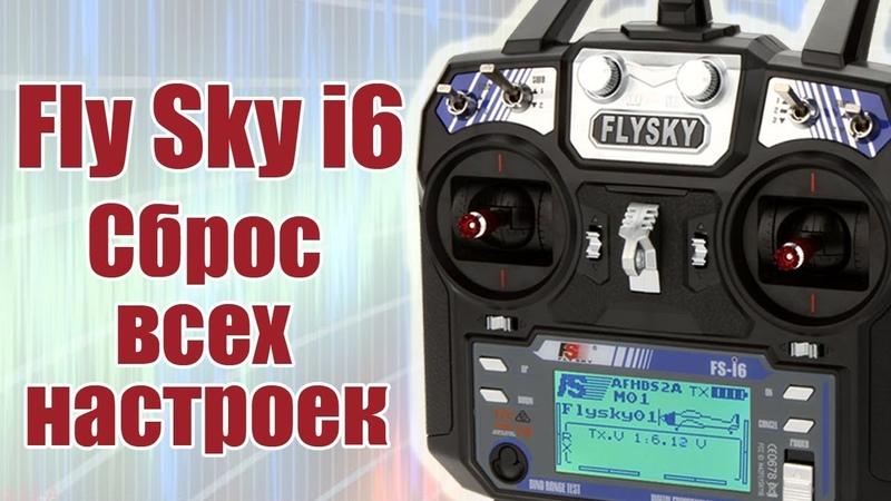 FlySky i6 Сброс передатчика на заводские настройки Хобби Остров рф