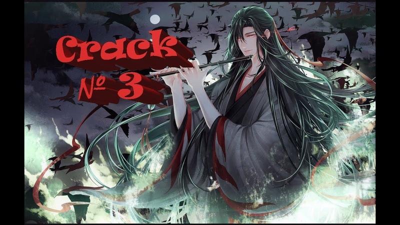 Магистр дьявольского культа |Mo Dao Zu Shi| Crack 3 (Rus)