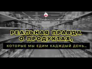 Реальная правда о продуктах, которые мы едим СМОТРЕТЬ ВСЕМ!