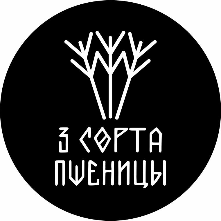 Афиша Барнаул 3 Сорта Пшеницы в Барнауле