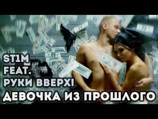 St1m feat. Руки Вверх! - Девочка Из Прошлого