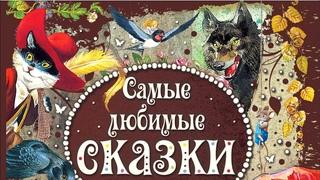 АУДИОСКАЗКИ СБОРНИК №3. Добрые сказки для детей. Аудиосказки на ночь для ребенка слушать онлайн