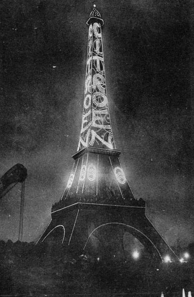 С 1925 по 1934 годы Эйфелева башня была гигантским рекламным носителем
