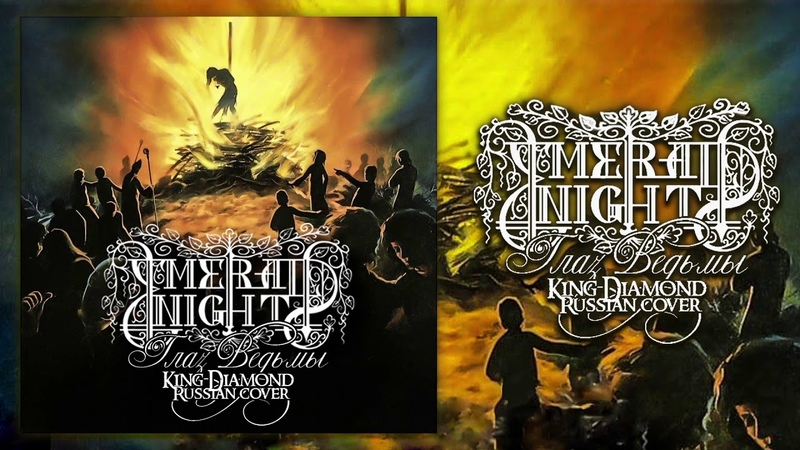 Emerald Night Глаз Ведьмы Eye Of The Witch King Diamond cover