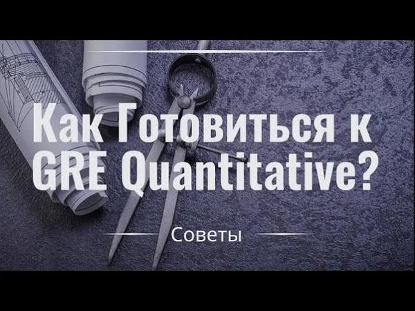 Как Начать Готовиться к GRE Quantitative (GRE Math) Подготовка к GRE. Как начать