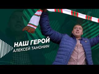 #ЛокоСпартак в день юбилея // Наш герои: Алексеи Танонин