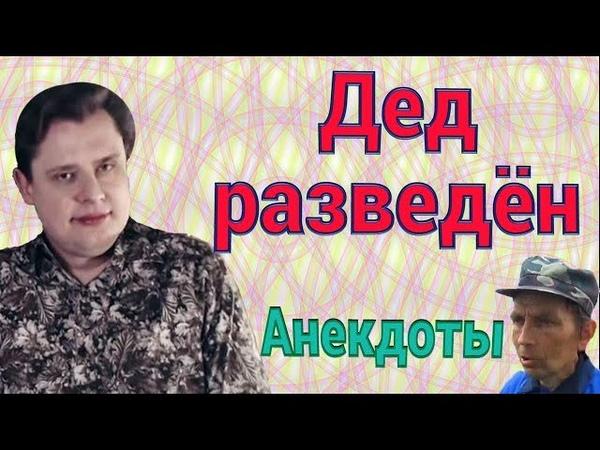 Евгений Понасенков в анекдотах с DJ DED21 от 27 октября 2020 или о том как начальнику язык показал