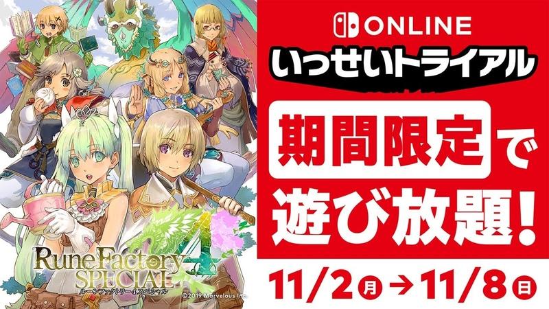 ルーンファクトリー4スペシャル Nintendo Switch Onlineいっせいトライアル