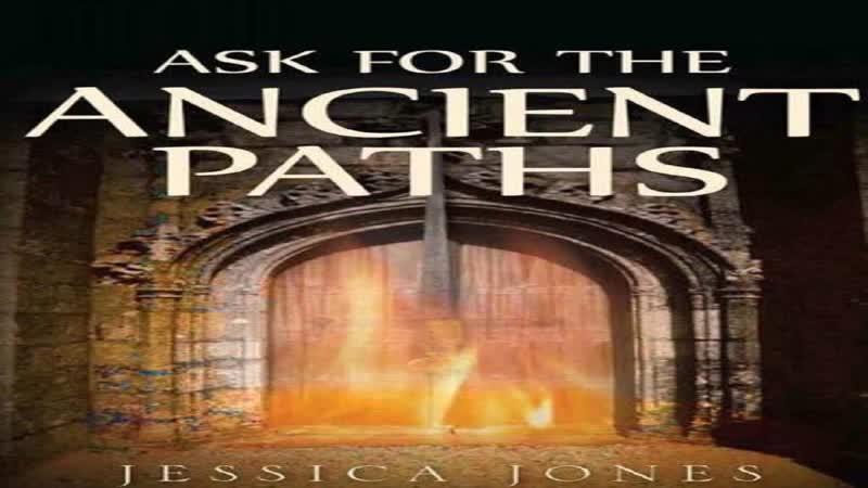 Аудиокнига Расспросите древние дорожки Джессика Джонс Глава 3