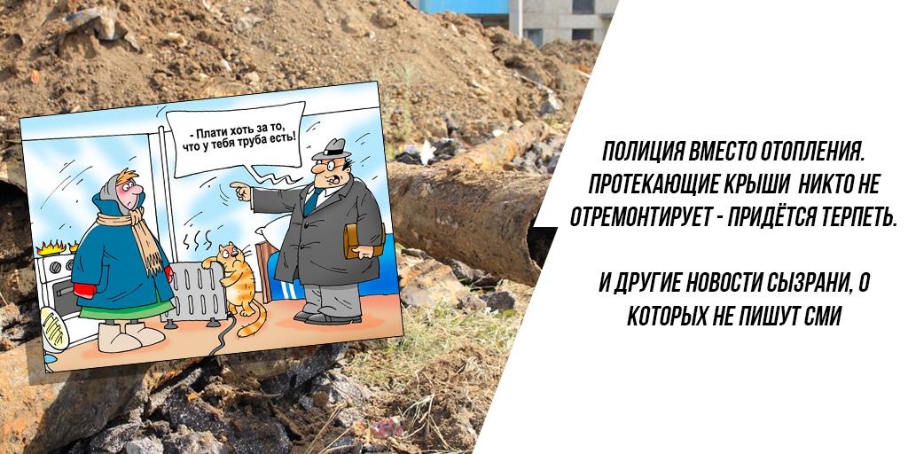 В Сызрани нет отопления 2019