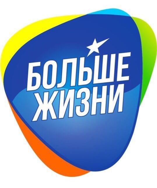 Афиша ЕКБ! Региональный актив-проект «Больше Жизни»