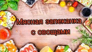 Мясная запеканка с овощами / ПП рецепт / ПП ужин