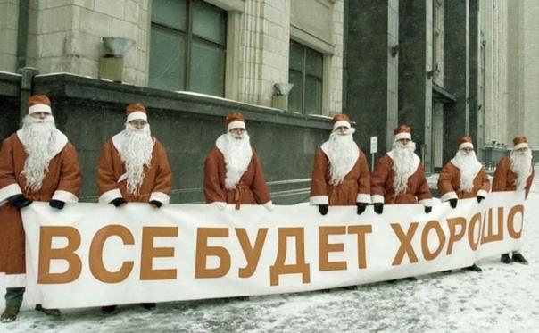 Деды Морозы у стен Госдумы, 1998 год.... С Новым Годом!