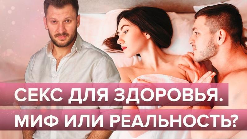 Секс для здоровья Миф или реальность