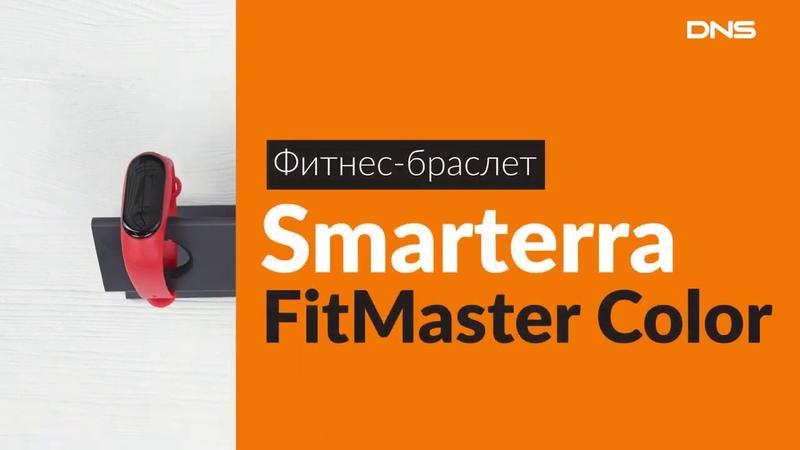 Распаковка фитнес-браслета Smarterra FitMaster Color