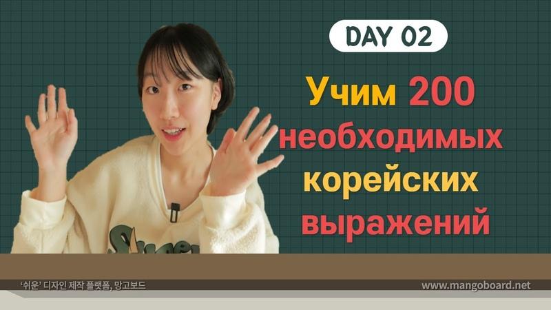 2 день -Учим с Чериш 200 необходимых корейских выражений 한국어 200문장 외우고 왕초보 탈출하기 2