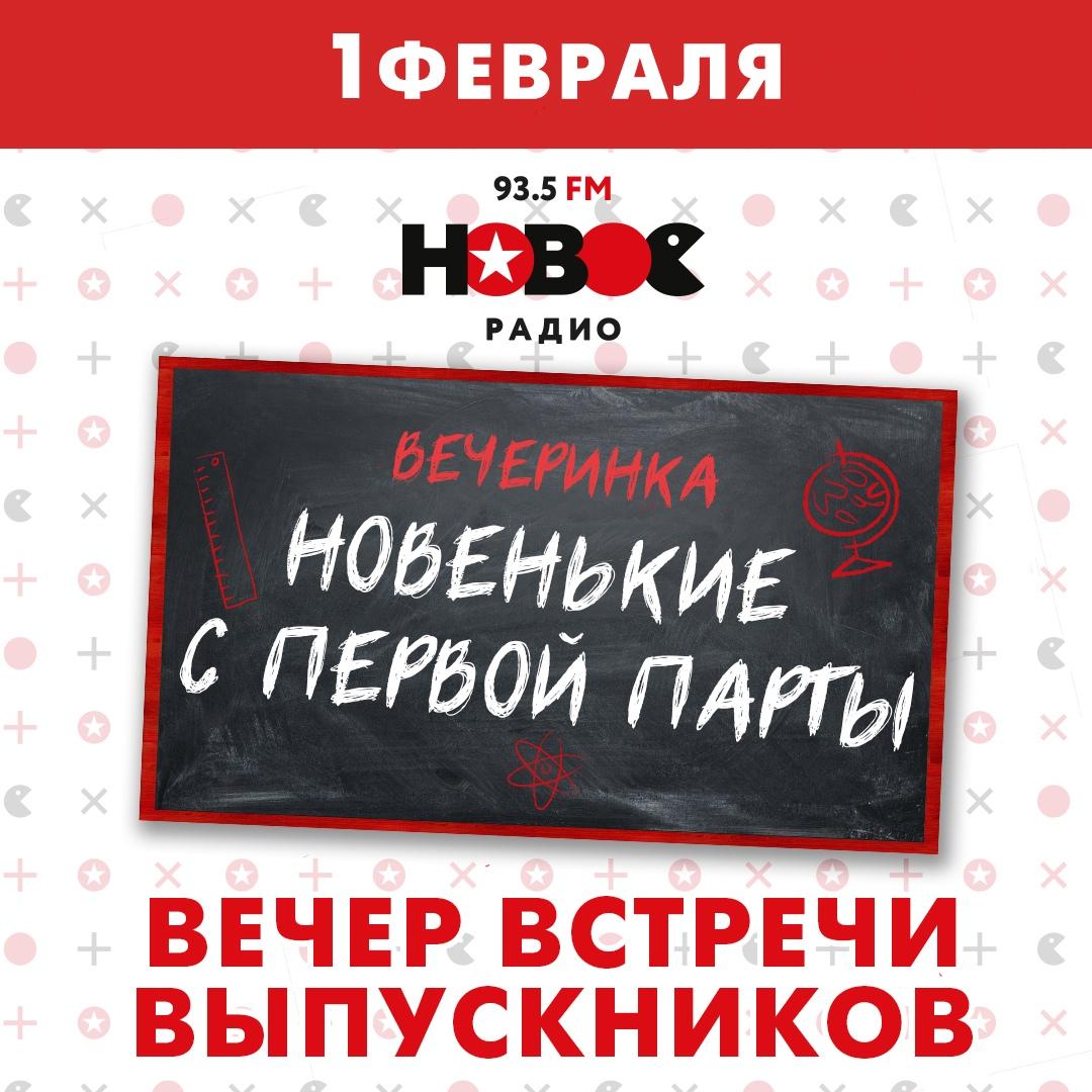 Афиша Красноярск Вечеринка «Нового Радио» в «Максимилианс» КРС
