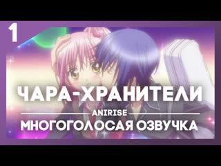 Озвучка AniRise Чара-хранители! 1 серия / Shugo Chara! (Многоголосая озвучка)