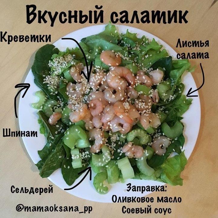Подборка салатиков