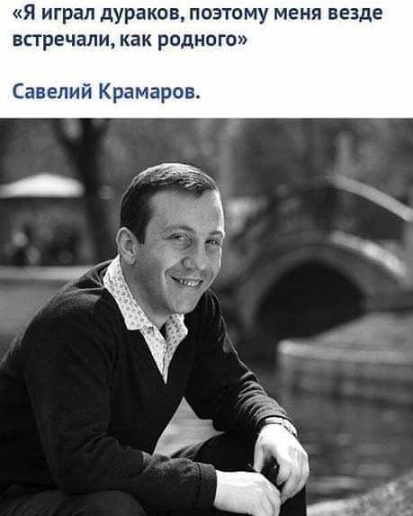 Савелий Крамаров  Ваш любимый фильм с ним