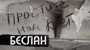 Беслан. Помни / Beslan. Remember (english español subs)